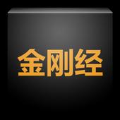 柳公权字帖 icon