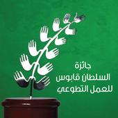 جائزة السلطان قابوس للتطوع icon