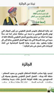 جائزة السلطان قابوس للتطوع screenshot 1