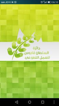 جائزة السلطان قابوس للتطوع poster