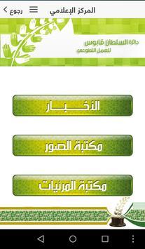 جائزة السلطان قابوس للتطوع apk screenshot