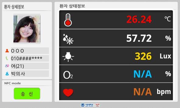 원격환자관리시스템(환자용) apk screenshot