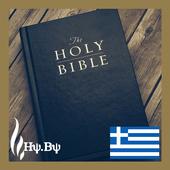 Bible Greek Language icon