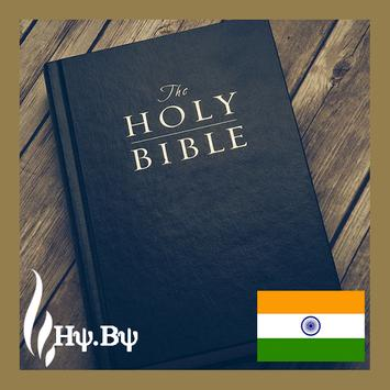 Holy Bible Hindi Language apk screenshot