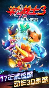 Dragon Warrior Star Dragon-keep runing poster