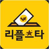 리플스타 (소셜투표게임) icon
