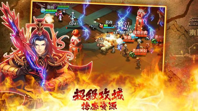 三國夢幻之戰 apk screenshot