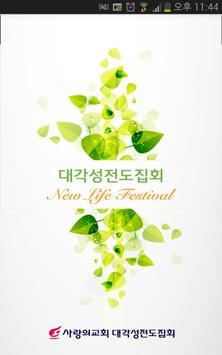사랑의교회-대각성전도집회 poster