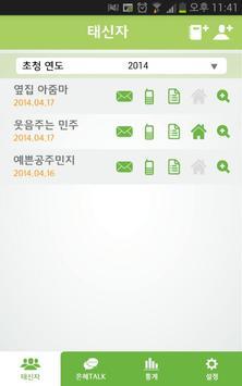사랑의교회-대각성전도집회 apk screenshot