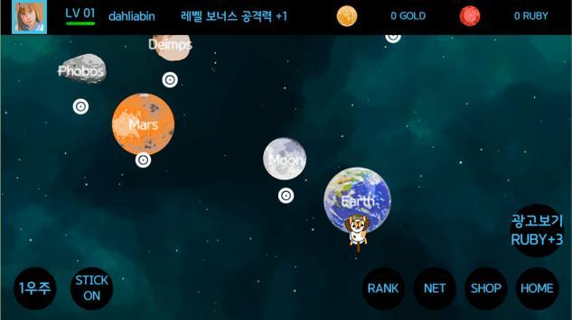 떳다떳다비행개 screenshot 1