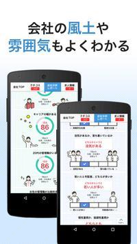 カイシャの評判 - 口コミ、年収、会社の評判、社員の声を掲載 apk screenshot
