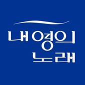 내영의 노래 icon