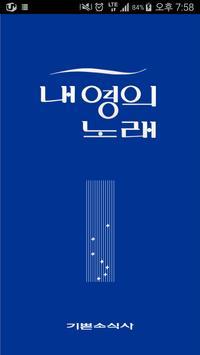 내영의 노래 poster