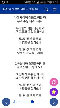 내영의 노래 apk screenshot