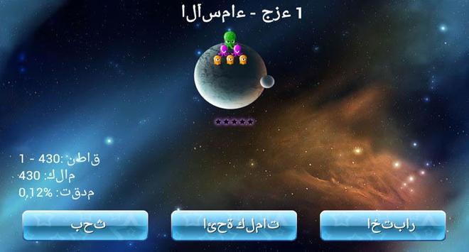 English Words for Arabic apk screenshot