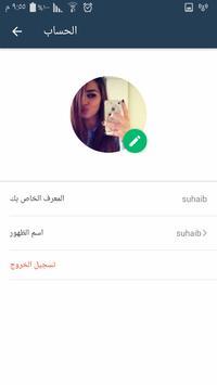 tube chat messenger شات دردشة صنع غرف مجانيه للابد screenshot 9