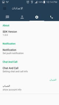 tube chat messenger شات دردشة صنع غرف مجانيه للابد screenshot 15