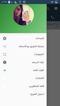 tube chat messenger شات دردشة صنع غرف مجانيه للابد screenshot 16