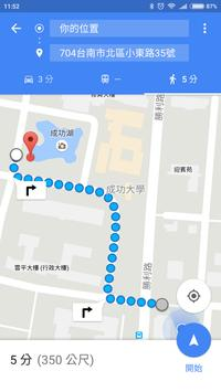 遨遊成大 screenshot 2