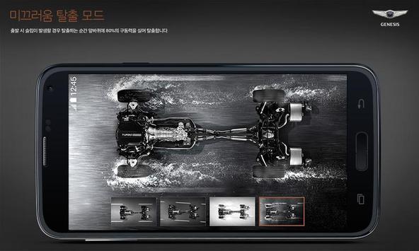 Genesis G70 AR Brochure screenshot 3