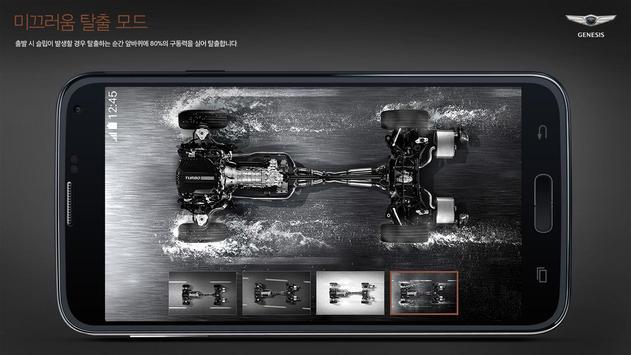 Genesis G70 AR Brochure screenshot 8