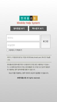 현대홈쇼핑 모바일 HELP apk screenshot