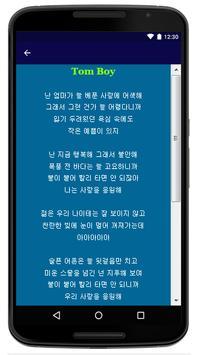 HYUKOH - Song And Lyrics apk screenshot