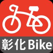 彰化Ubike icon