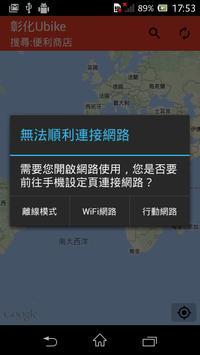 彰化Ubike screenshot 3