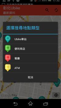 彰化Ubike screenshot 1
