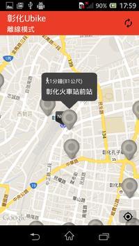 彰化Ubike screenshot 4