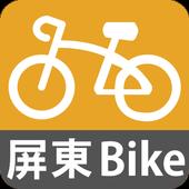 屏東Pbike icon