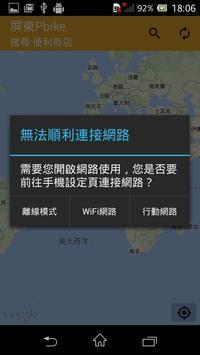 屏東Pbike screenshot 3