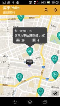 屏東Pbike poster