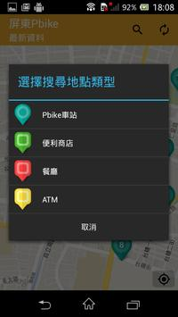 屏東Pbike screenshot 1