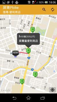 屏東Pbike screenshot 2