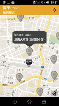 屏東Pbike screenshot 4