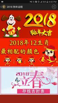 2018年狗年运程 poster