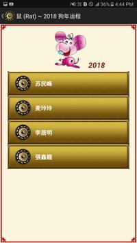 2018年狗年运程 apk screenshot