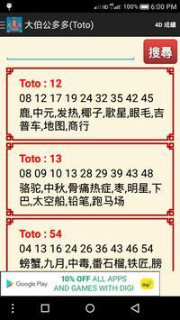 大伯公 多多 (Toto) poster