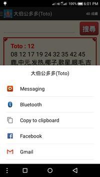大伯公 多多 (Toto) apk screenshot