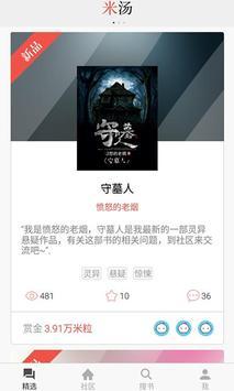 米汤免费小说 poster