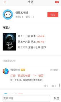 米汤免费小说 apk screenshot