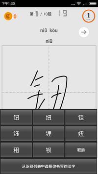 中国汉字听写 apk screenshot