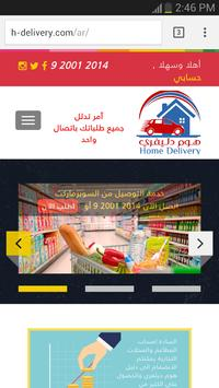 HomeDelivery apk screenshot