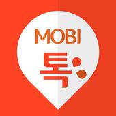 모비톡 - 버스폰,공짜폰,중고폰 icon