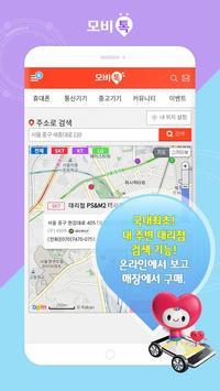 모비톡 - 버스폰,공짜폰,중고폰 apk screenshot