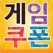 모비 - 사전예약, 사전등록, 게임쿠폰 icon