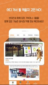 하트독 - 제주도여행, 애견호텔, 애견펜션 apk screenshot
