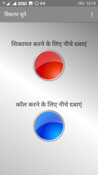 Sankat Mochan - Emergency Services screenshot 3